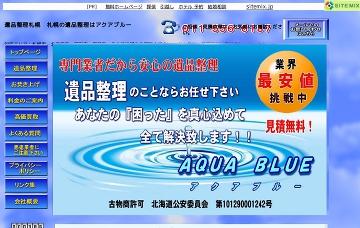 札幌遺品整理 アクアブルー