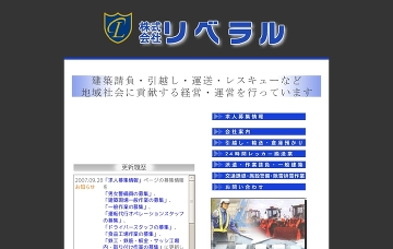 株式会社リベラル/本社