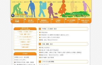 札幌の便利代行サービス 札幌エコファーム