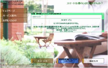 便利屋 札幌ライフライン24