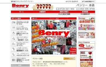 ベンリー本店