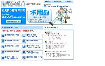 株式会社丸菱・ベンリサービス