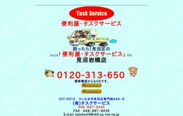 タスクサービス 見沼岩槻店