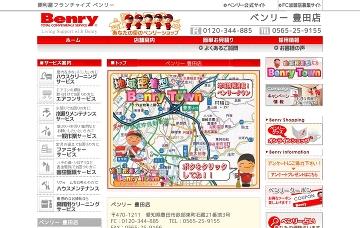 ベンリー豊田店/お問い合せ