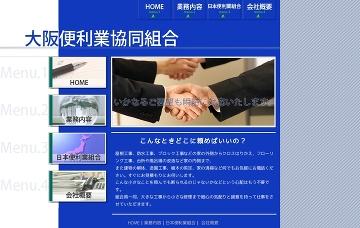 アーイ・ユー日本便利業組合