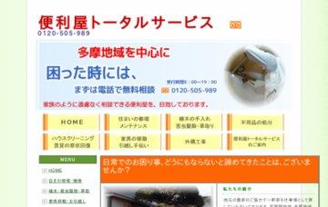 便利屋トータルサービス小平西店
