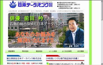 日本データバンク株式会社調査部もみじ探偵社/お客様相談窓口・全国共通