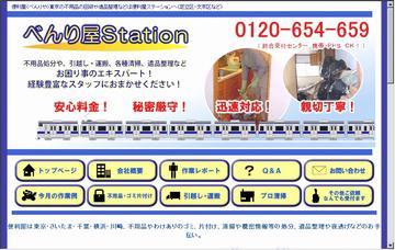 アイサービスべんり屋station