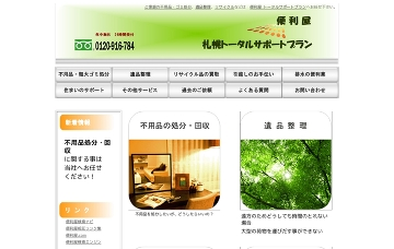 札幌便利屋トータルサポートプラン
