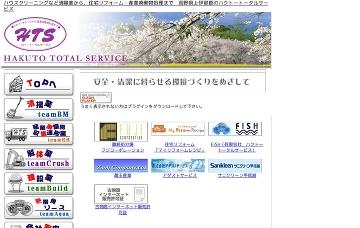 有限会社ハクトートータルサービス