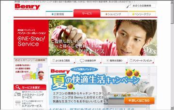 ベンリー/天白店