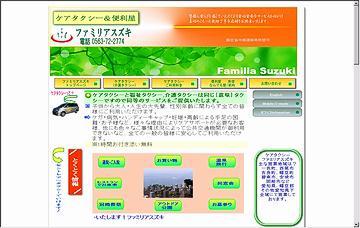 ケアタクシーと愛知県の便利屋ファミリアスズキ