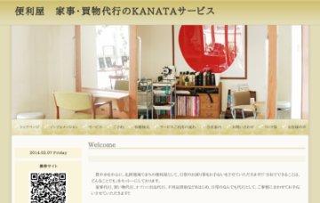 便利屋・家事代行のKANATAサービス