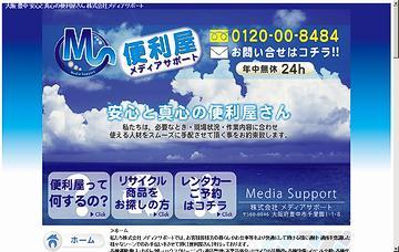 株式会社 メディアサポート