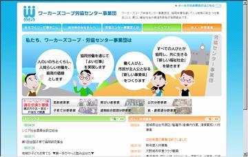 日本労働者協同組合連合会センター事業団